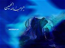 خيمه حسين(ع)، كجا برپاست