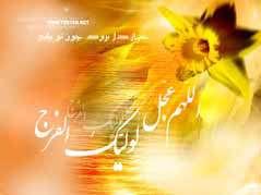 عقیده به ظهور حضرت مهدى(علیه السلام) از نظر اقوام و ادیان (4)