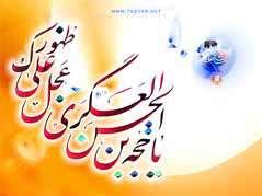 عقیده به ظهور حضرت مهدى(علیه السلام)از نظر اقوام و ادیان (3)