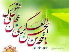 عقیده به ظهور حضرت مهدى(علیه السلام)از نظر اقوام و ادیان (2)