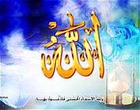 رموز اسماء الهی(4) متوجه كردن دل ها به سوی خود
