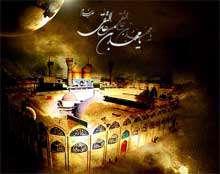 یادی از امام ابوجعفر محمدباقر- علیه السلام