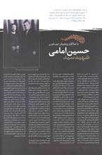 شهید سید حسین امامی