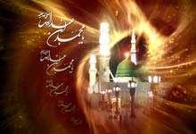 صلوات رمز محبت و وفادارى به پیامبر اکرم و خاندانش