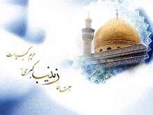 ویژه نامه ولادت حضرت زینب علیها السلام