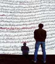 الشباب في القرآن الكريم
