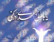 أدعية الإمام المهدي ( عليه السلام )