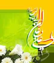 eid al-ghadir