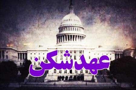 سیاست قرآنی، در مقابل نقض عهد دشمنان