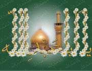 سبب هجرة الإمام الحسين ( ع ) للعراق