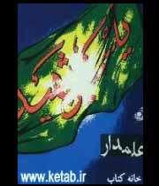 علمدار سپاه