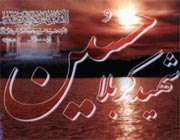 معرفی یاران شهید امام حسین علیه السلام (5)