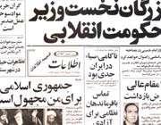 ناکامی «سیا» در ایران جدی بود