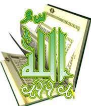 باشگاه شهر الكترونیكی قرآن