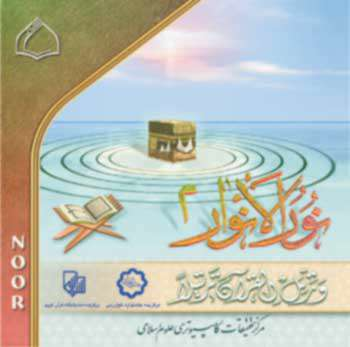 نگاهی به نرم افزارهای جدید اسلامی