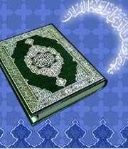 أهلُ البيت وعلومُ القرآن