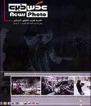 تصویری از عکس روی جلد مجله ی