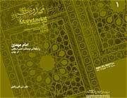 تصویر روی جلد کتاب امام مهدى (عجل الله فرجه) و شكوفائى فرهنگ و تمدن اسلامى در جهان