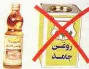 روغن نباتی جامد نخورید