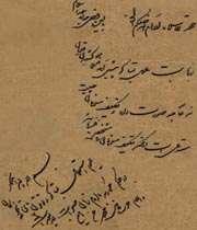 متن استفتاء  آیتالله میرزای شیرازی درمورد كشیدن قلیان