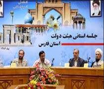 مصوبات استانی دولت در فارس