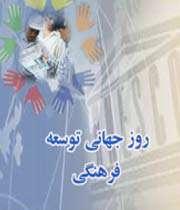 روز جهانی توسعه فرهنگی
