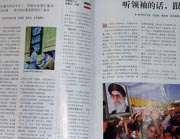 گزارش نشریه چینی درباره محبوبیت مقام معظم رهبری
