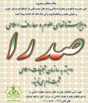 تصویر فرم ثبت نام دبیرستان صدراوابسته به سازمان تبلیغات اسلامی