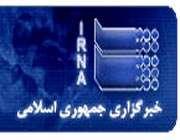 خبرگزاری جمهوری اسلامی ایران