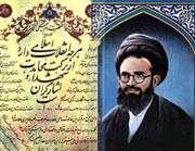 آیت الله سید محمدرضا سعیدی