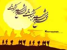 ویژه نامه فتح خرمشهر سال 1386 - screensaver