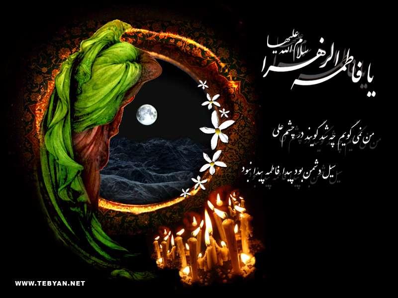 تصاویر ویژه شهادت حضرت زهرا سلام الله علیها