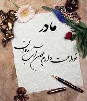 مقام والای مادر در قرآن