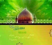السلام علیک یا ولی الصالحین