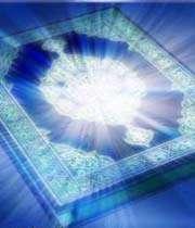 كلمات فارسی در قرآن