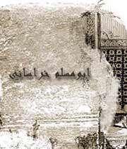 ابومسلم خراسانی