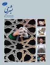 شماره جدید ماهنامه بشری منتشر شد