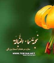 القاب حضرت زینب كبری