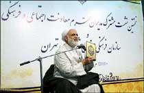 نخستین نشست مشترک مدیران معاونت اجتماعی و فرهنگی  سازمان فرهنگی هنری شهرداری تهران