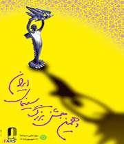 تصویری از  پوستر دهمین جشن بزرگ خانه سینمای ایران