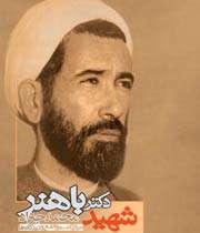 شهید باهنر (مبارزات، مواضع و دیدگاهها)