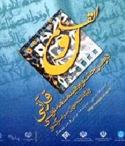 نخستین جشنواره  فیلمهای قرآنی آغاز میشود