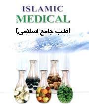 هفت روش درمانی در طب اسلامی