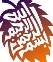 بسم الله الرحم الرحيم