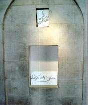 محل شهادت شهید چمران