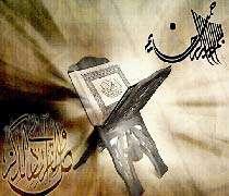 مسابقه فرهنگ  قرآنی به مناسبت ماه مبارک رمضان