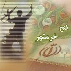 La libération de Khoramshahr est un point brillant dans l'histoire de l'Iran.