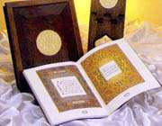 Reward of the Month of Ramazan