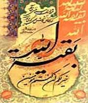 Emam Mahdi