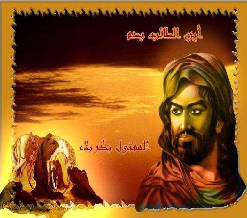 اصحاب الامام الحسین علیه السلام  یوم الطف